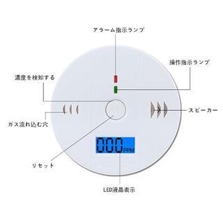 一酸化炭素警報機 一酸化炭素センサー 一酸化炭素中毒防止 ガスセンサー(防災関連グッズ)