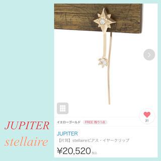 ジュピターゴールドレーベル(jupiter GOLD LABEL)の新品・未使用♡JUPITER ピアス 片耳(ピアス(片耳用))