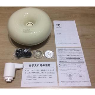 プラスマイナスゼロ(±0)のプラスマイナスゼロ ±0 加湿器 XQK-V040 オフホワイト(加湿器/除湿機)