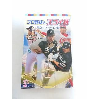 プロ野球のスゴイ話   ポプラ社(スポーツ選手)