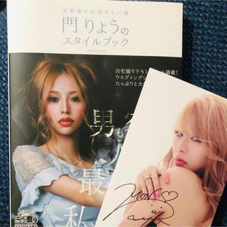 ☆☆☆様専用 門 りょう スタイルブック(女性タレント)