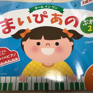 まいぴあの ぷれ2(童謡/子どもの歌)