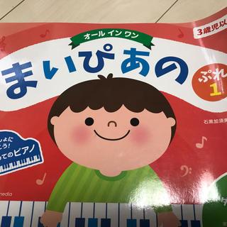 まいぴあの ぷれ1(童謡/子どもの歌)