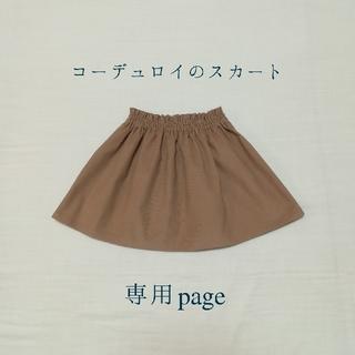 HIROさま専用~コーデュロイのギャザースカート80(スカート)