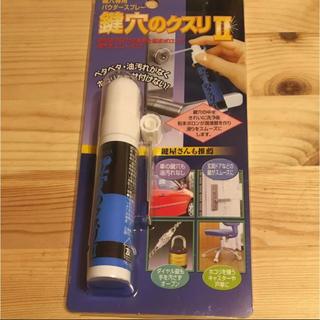 鍵穴のクスリ2(メンテナンス用品)