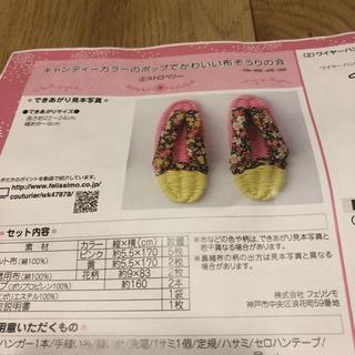 フェリシモ(FELISSIMO)のキャンディーカラーのポップでかわいい布ぞうりの会(その他)