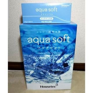 軟水器 アクアソフト + メンテナンス剤 新品未開封(その他)
