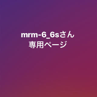 mrm-6_6sさん専用ページ(BL)