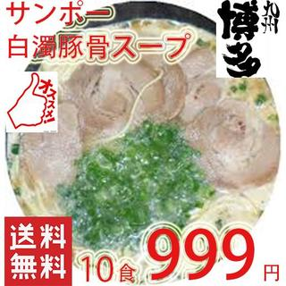 久留米 豚骨ラーメン 30食分 白濁豚骨スープ サンポー食品(麺類)