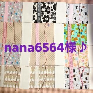 nana6564様専用♪(ブックカバー)