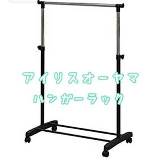 アイリスオーヤマ ハンガーラック シングル 耐荷重8kg(棚/ラック/タンス)