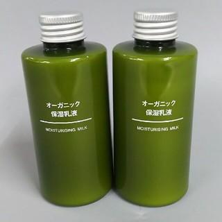 ムジルシリョウヒン(MUJI (無印良品))の新品 無印良品 オーガニック 保湿乳液・2点セット(乳液 / ミルク)