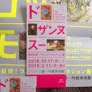 フィリップス コレクション展 全員巨匠 ピカソ ゴッホ モネ!(美術館/博物館)