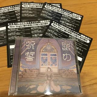 そらる  銀の祈誓  シリアルナンバー  CDセット(アニメ)