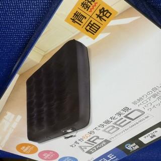 ゆうまま様専用 情熱価格 AIR BED エアーベット 2個セット(寝袋/寝具)