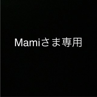 Mamiさま専用(キッチンマット)