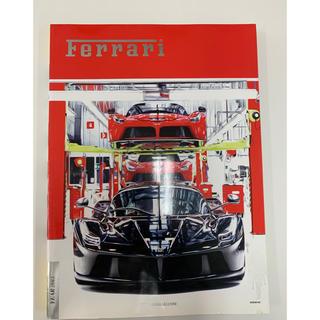 フェラーリ(Ferrari)のフェラーリブック23 バックナンバーです 特別価格(カタログ/マニュアル)