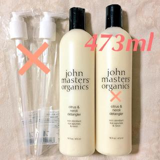 ジョンマスターオーガニック(John Masters Organics)の専用出品♡C&Nコンディショナー473ml(コンディショナー/リンス)