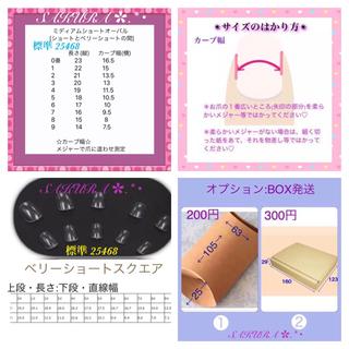 ネイルチップ e45 コスメ/美容のネイル(つけ爪/ネイルチップ)の商品写真