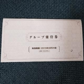 阪急阪神グループ株主優待券(ショッピング)