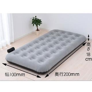 エアベッド(電動ポンプ付き)(簡易ベッド/折りたたみベッド)