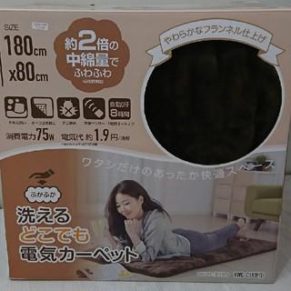 ヤマゼン(山善)のYAMAZEN 洗えるどこでも電気カーペット(ホットカーペット)