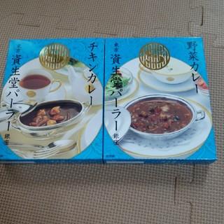【資生堂パーラー】レトルトカレーセット(レトルト食品)