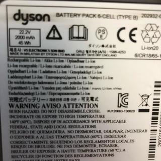 ダイソン(Dyson)のダイソン バッテリー 未使用品(バッテリー/充電器)