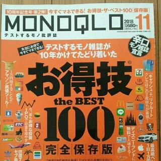 MONOQLO 月刊モノクロ2018年11月号(ニュース/総合)