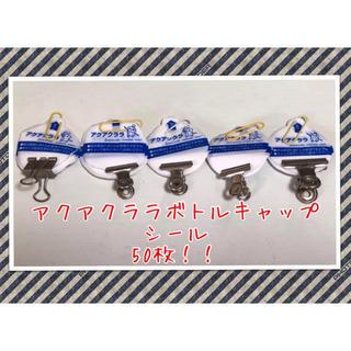 アクアクララ シール ボトルキャップシール50枚 値下げ(ミネラルウォーター)