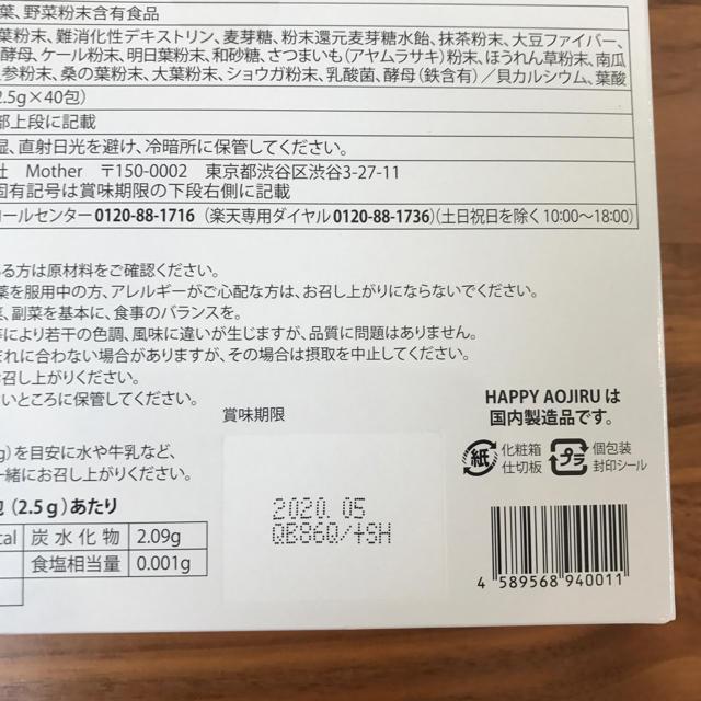 mother(マザー)の東原亜希 HAPPY青汁 食品/飲料/酒の健康食品(青汁/ケール加工食品)の商品写真