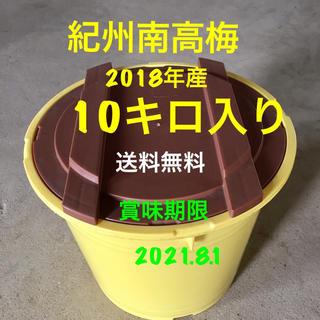 紀州南高梅 梅干し 10キロ  無添加(野菜)