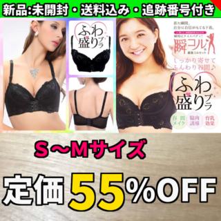 ★定価55%OFF★【送料無料・追跡番号有り】ふわ盛りブラ(ブラ)