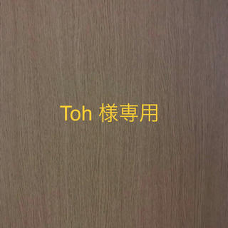Toh 様専用です(その他)