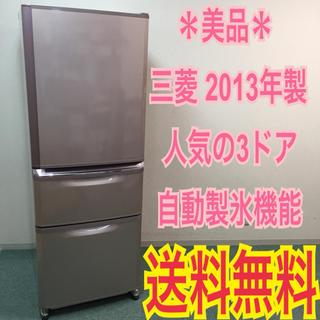 送料無料*美品*人気の3ドア*三菱 2013年製 335L*自動製氷*(冷蔵庫)