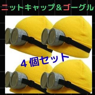 【SEIKO様専用】コスプレ ミニオン ゴーグル ニットキャップ 4個(小道具)