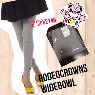 ロデオクラウンズワイドボウル(RODEO CROWNS WIDE BOWL)の新品未開封!コメ¥50引き☆RCWB (レギンス/スパッツ)