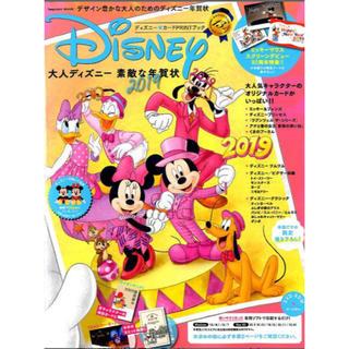ディズニー(Disney)の大人ディズニー 素敵な年賀状♪♪(その他)