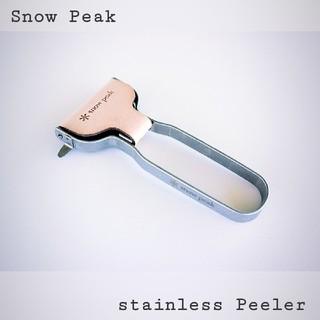 スノーピーク(Snow Peak)の最安 Snow Peak ステンレスピーラー ポイントギフト 非売品 新品(調理器具)