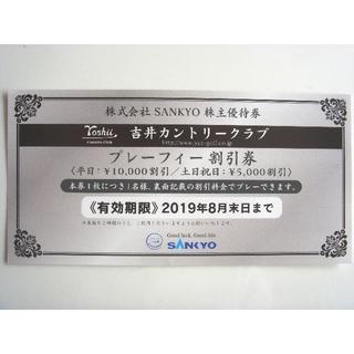 サンキョー(SANKYO)の吉井カントリークラブ(ゴルフ場)