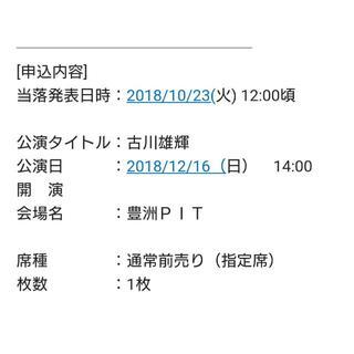 古川雄輝 ファンイベント 12/16 14:00 豊洲PIT(トークショー/講演会)