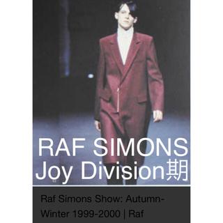 ラフシモンズ(RAF SIMONS)の最終値下げ【幻】Raf Simons  Joy Division期(チェスターコート)