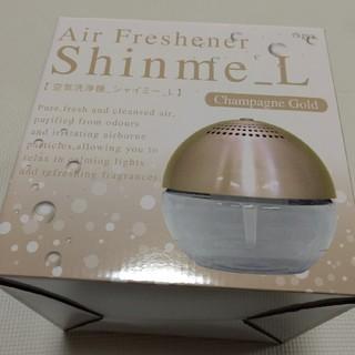 【新品】空気清浄機シャイミーL  シャンパンゴールド(空気清浄器)