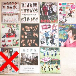 ヘイセイジャンプ(Hey! Say! JUMP)の2012年 Myojo Hey! Say! JUMP 切り抜き(アイドルグッズ)
