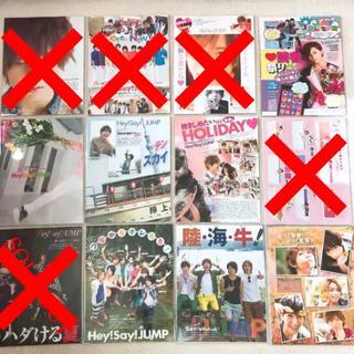 ヘイセイジャンプ(Hey! Say! JUMP)の2013年 Myojo Hey! Say! JUMP 切り抜き(アイドルグッズ)