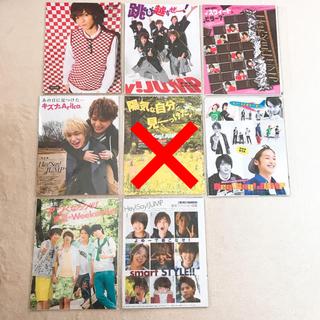 ヘイセイジャンプ(Hey! Say! JUMP)の2014年 Myojo Hey! Say! JUMP 切り抜き(アイドルグッズ)