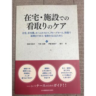 ニホンカンゴキョウカイシュッパンカイ(日本看護協会出版会)の在宅・施設での看取りのケア(健康/医学)