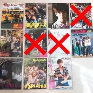 ヘイセイジャンプ(Hey! Say! JUMP)の2015年 Myojo Hey! Say! JUMP 切り抜き(アイドルグッズ)