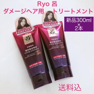 アモーレパシフィック(AMOREPACIFIC)の新品 Ryo 呂 ダメージヘア用トリートメント(トリートメント)