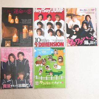 ヘイセイジャンプ(Hey! Say! JUMP)の2017年 Myojo Hey! Say! JUMP 切り抜き(アイドルグッズ)